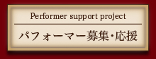 Performer support project パフォーマー応援プロジェクト